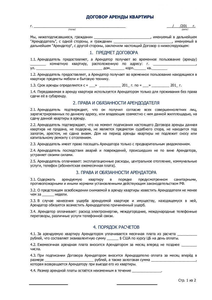 Договор аренды квартиры фото
