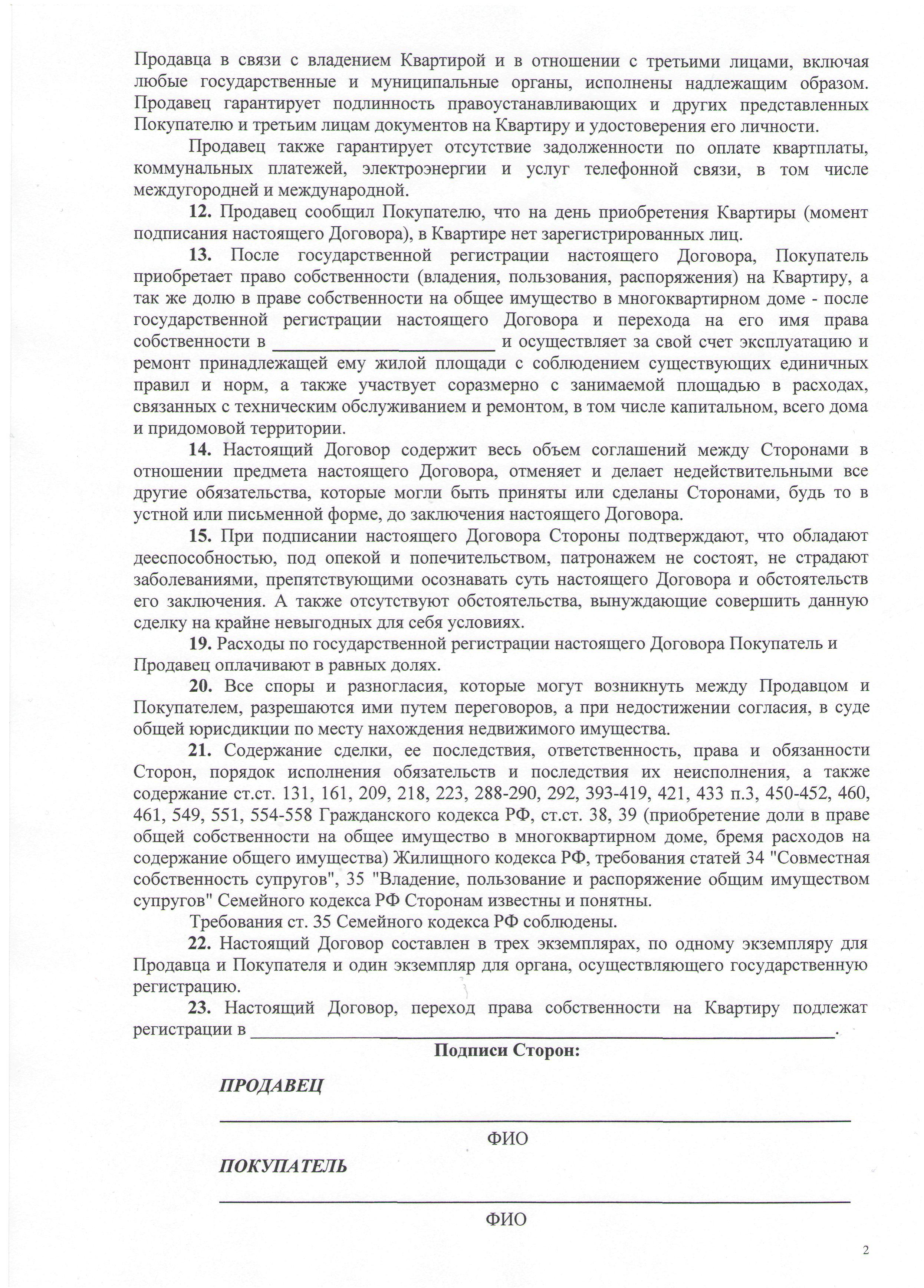Образец договора купли - продажи квартиры  фото