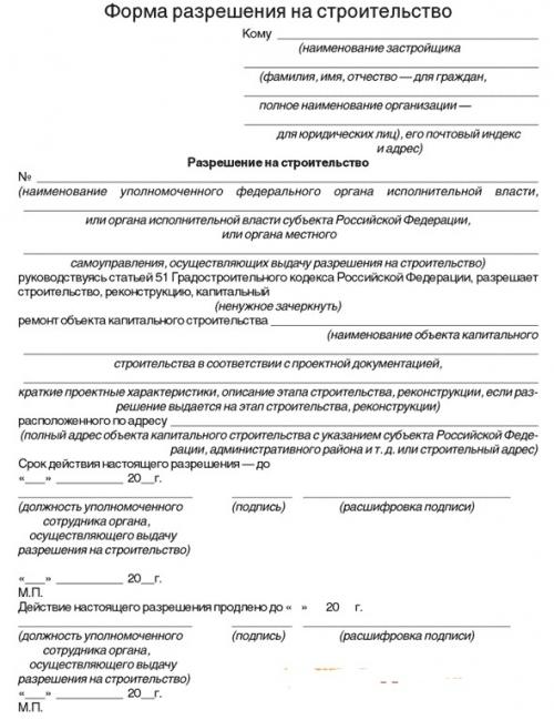 форма разрешения на строительство РФ фото
