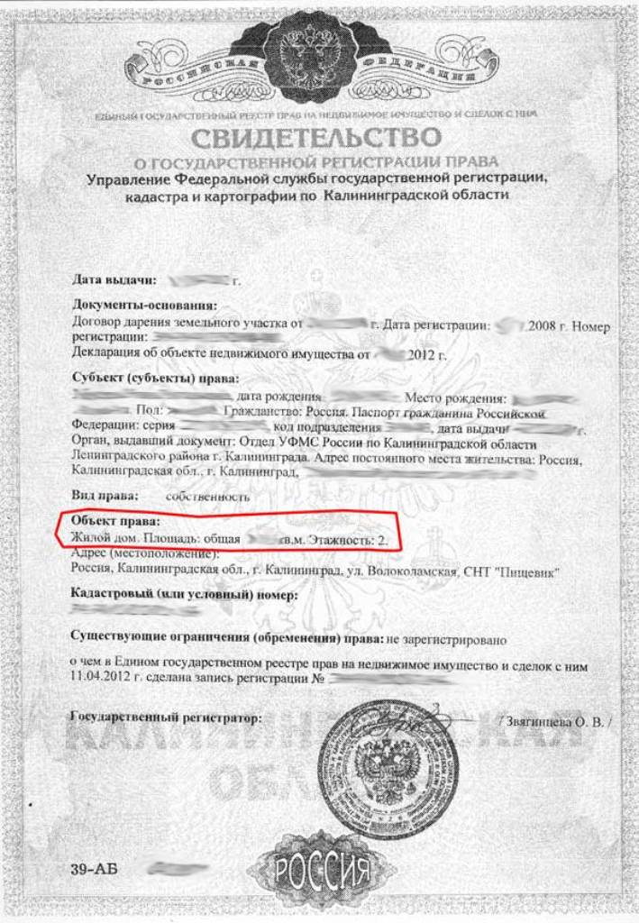 Пример свидетельства о государственной регистрации права фото