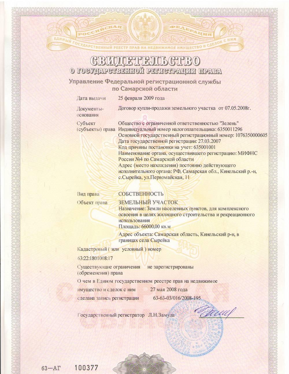 Свидетельство о государственной регистрации права на земельный участок фото