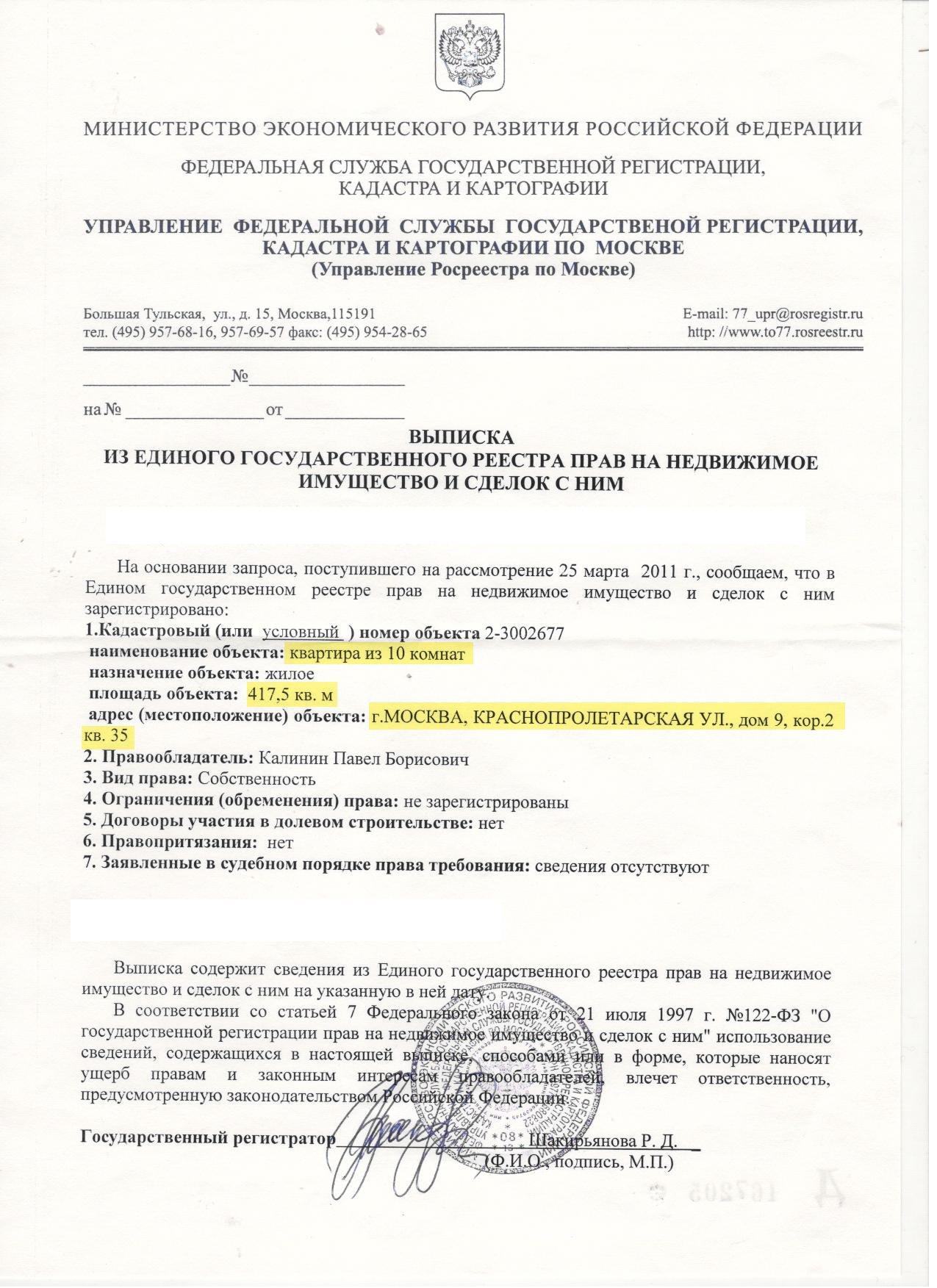 Выписка из Единого государственного реестра прав на недвижимое имущество и сделок с ним фото