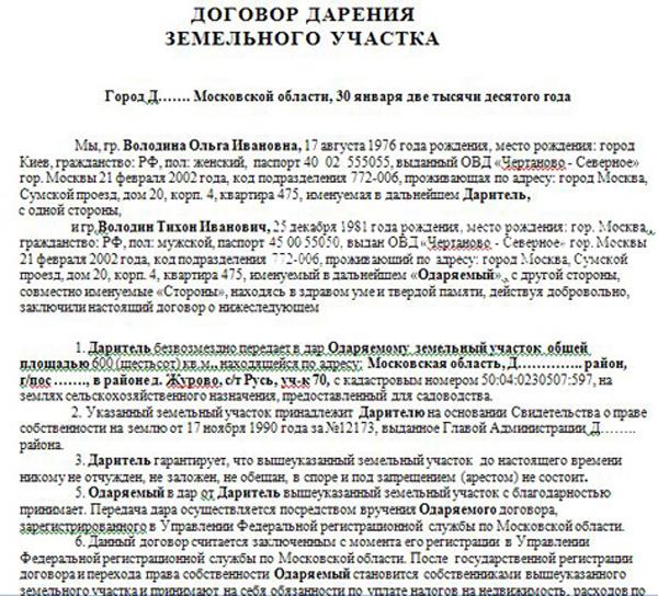 Договор дарения земельного участка фото
