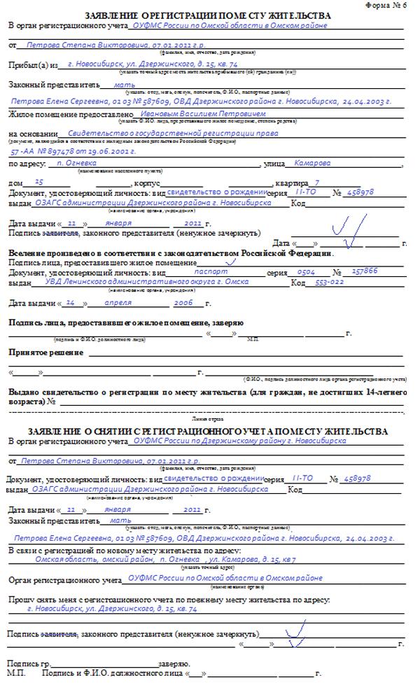 Заявление о регистрации по месту жительства (форма №6) фото