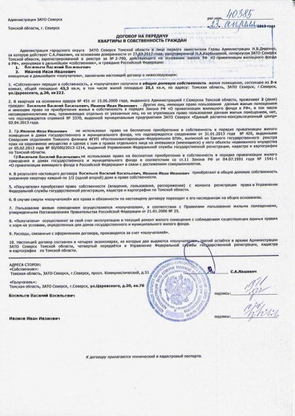 документ о приватизации фото