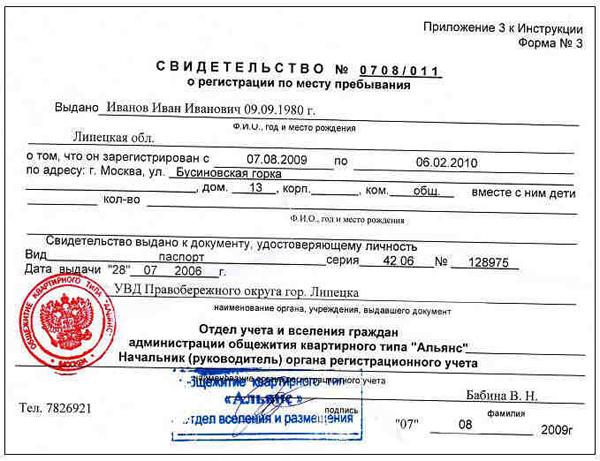 Регистрация по месту пребывания фото