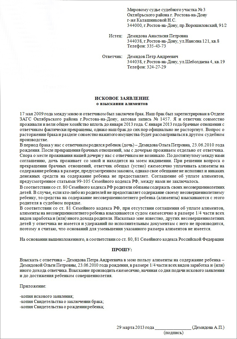 Исковое заявление о взыскании алиментов фото