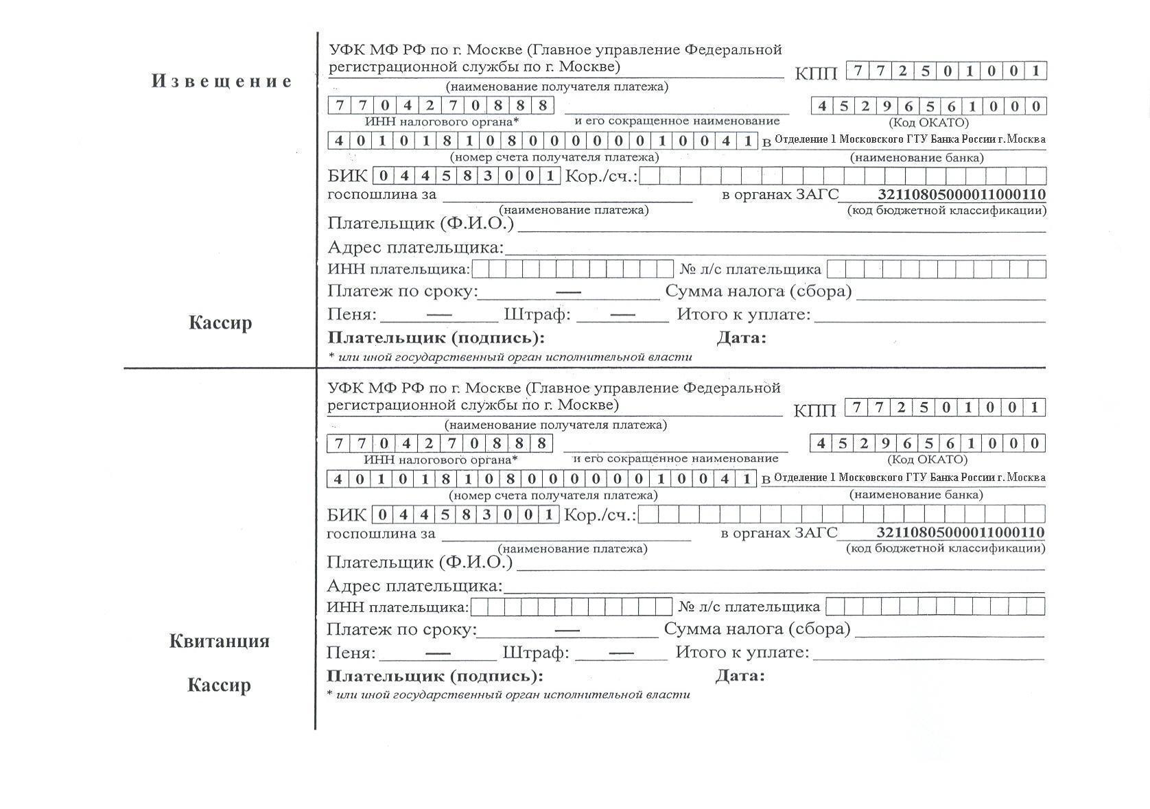 Образец квитанции об оплате государственной пошлины фото
