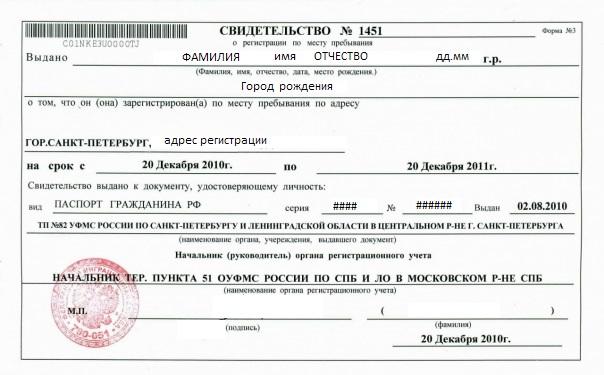 Образец временной регистрации на территории Российской Федерации фото