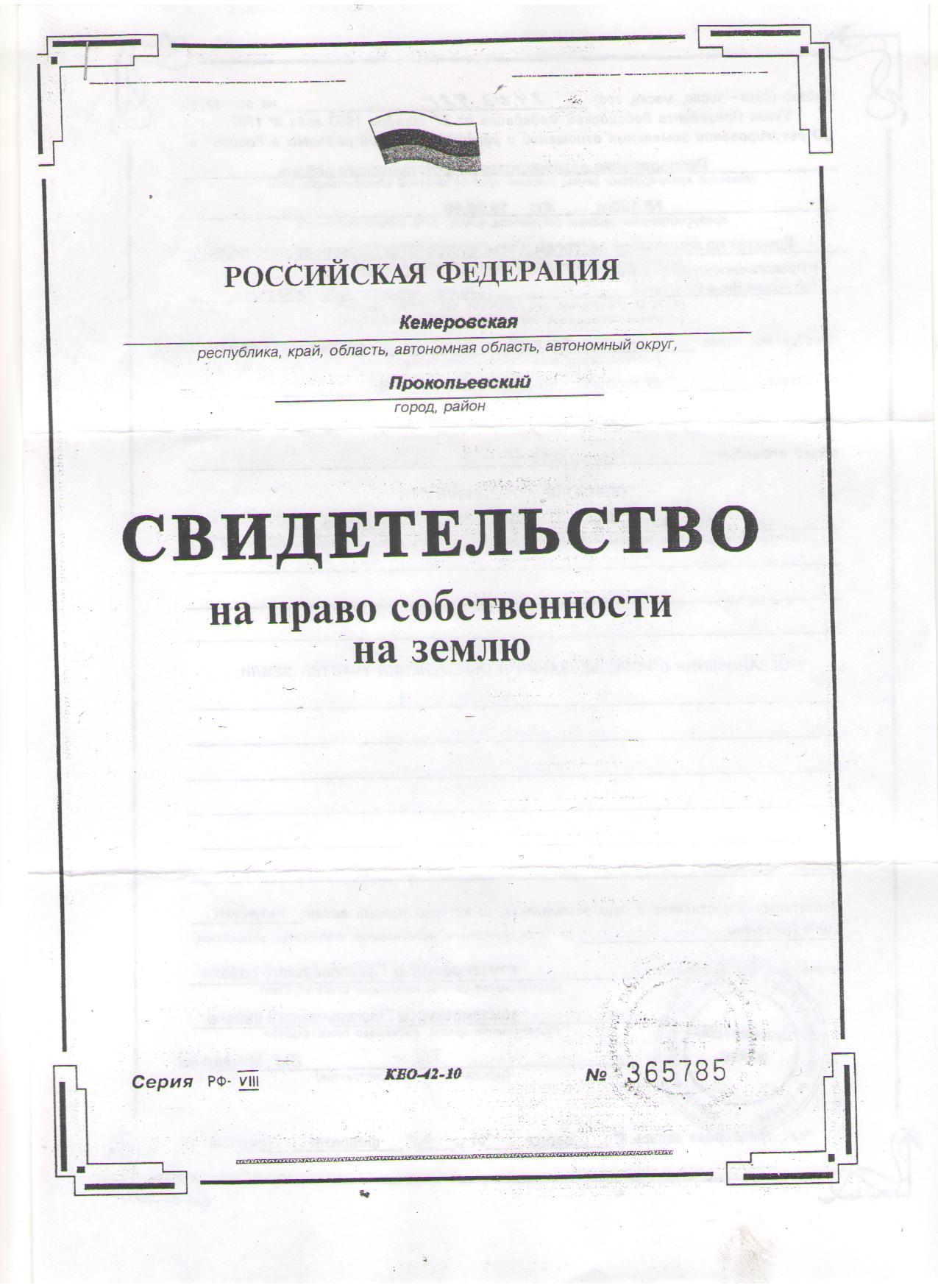 Правоустанавливающий документ на земельный участок фото