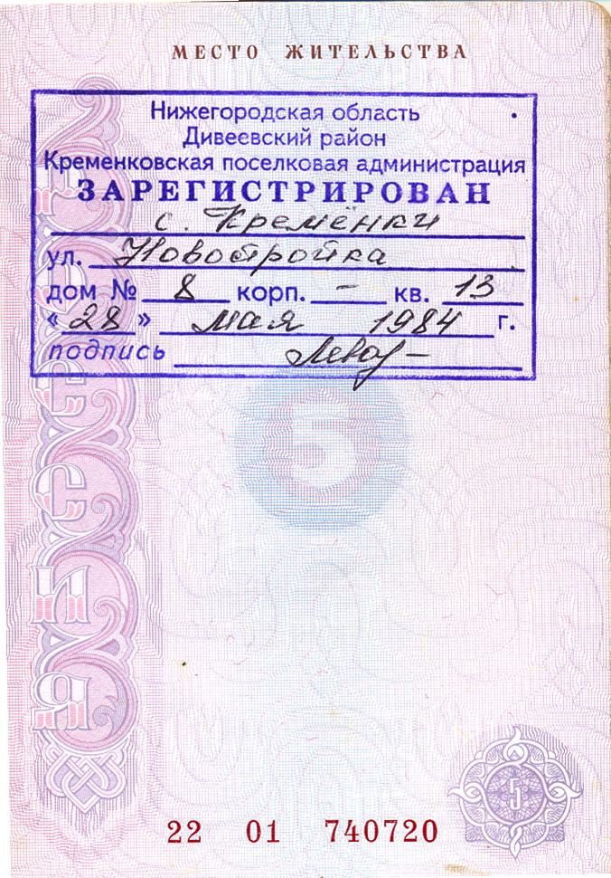 Прописка на территории Российской Федерации фото