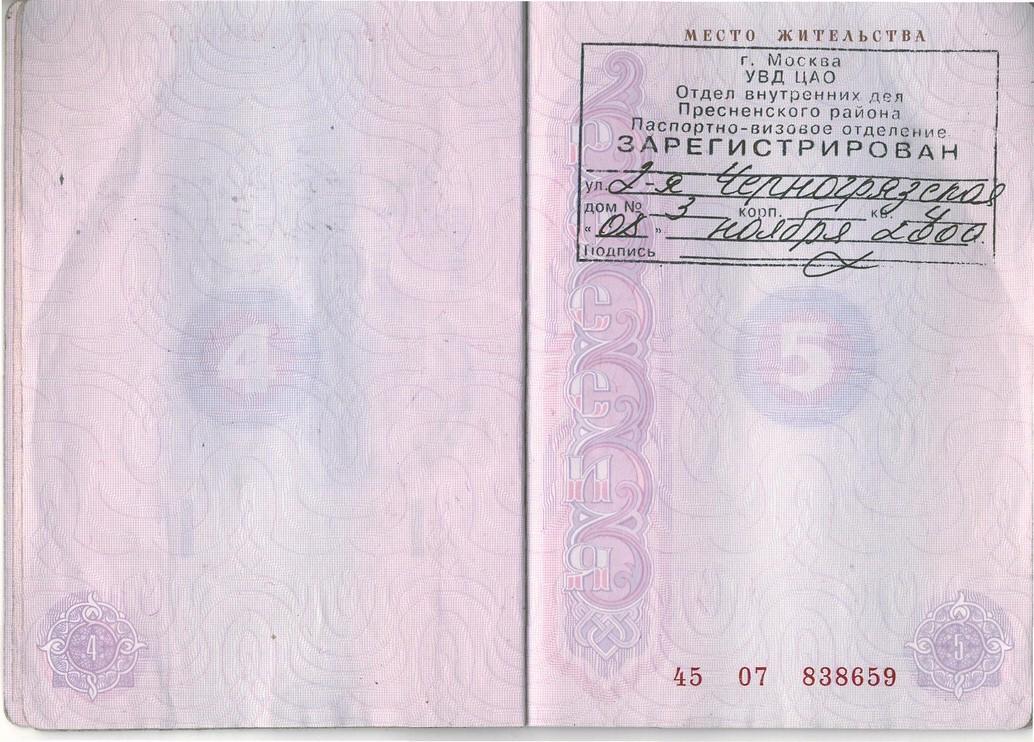 Регистрация на территории