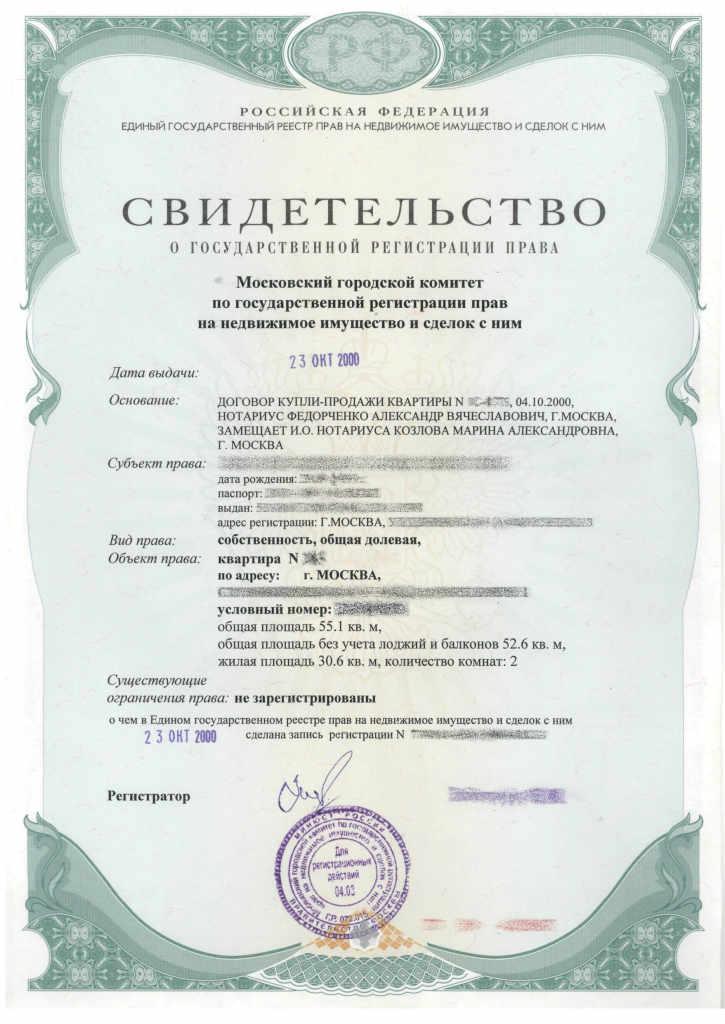 Свидетельство о государственной регистрации права фото