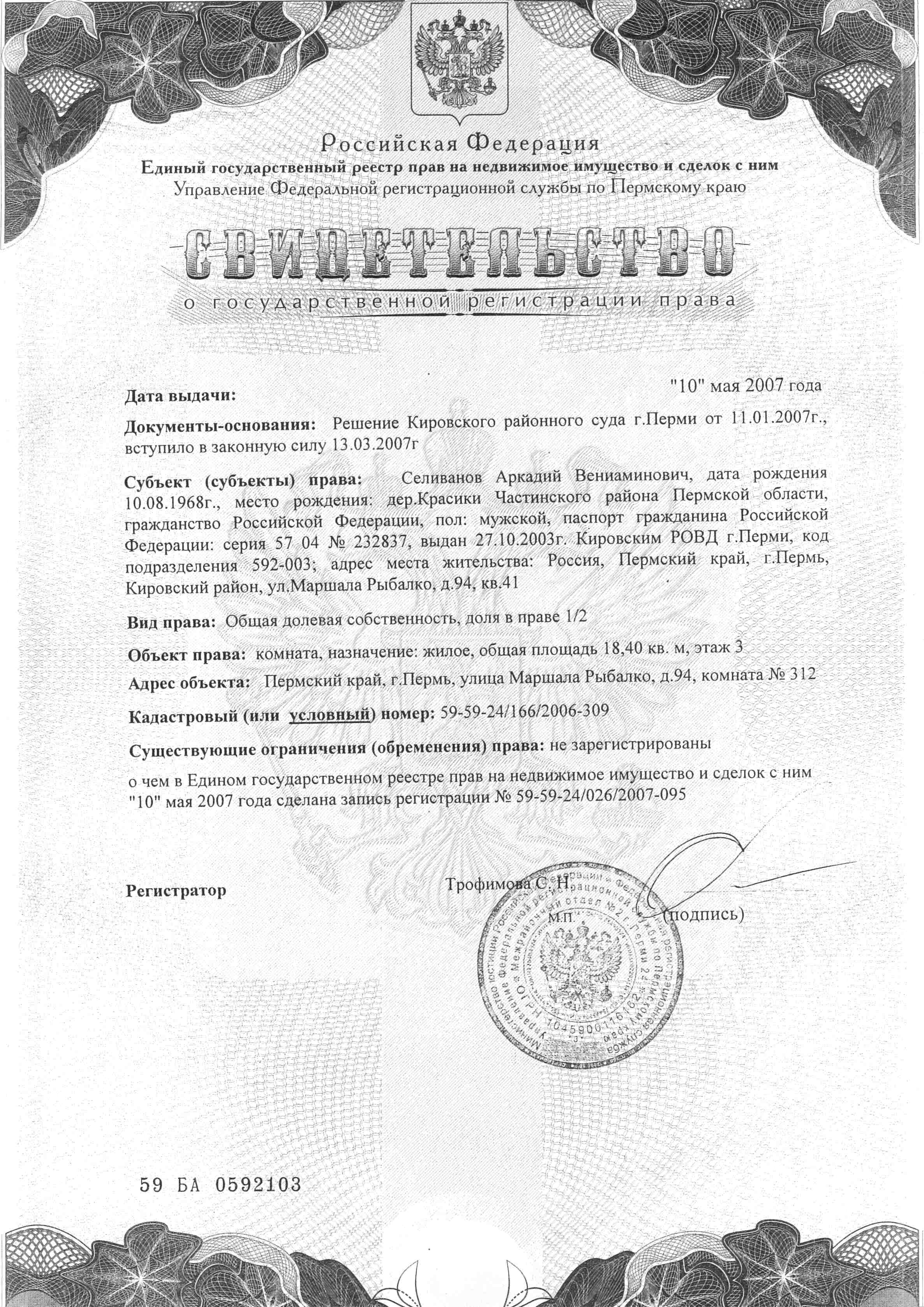 Свидетельство о государственной регистрации права на комнату в коммунальной квартире  фото