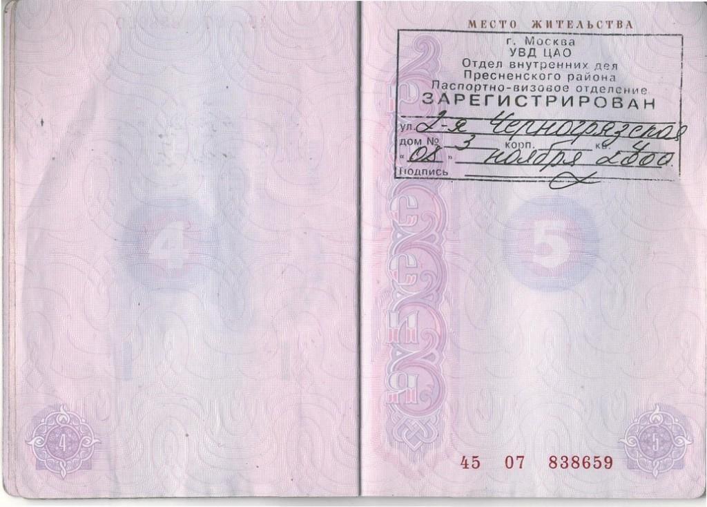 Штамп о месте прописки в паспорте фото