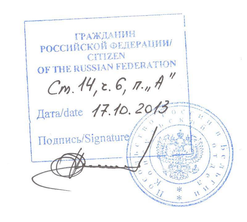 Штамп, подтверждающий гражданство РФ фото