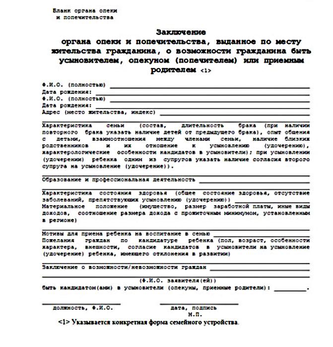 Заключение органа опеки и попечительства о возможности гражданина быть усыновителем фото