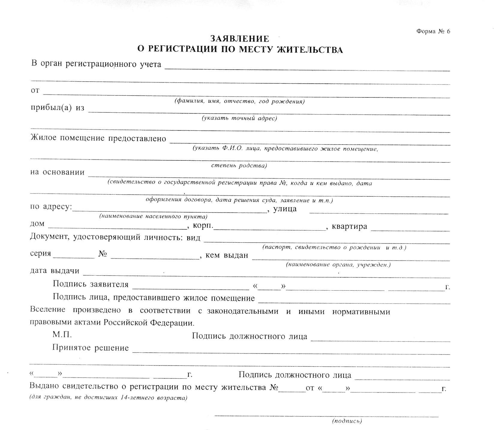 Заявление о регистрации по месту жительства фото