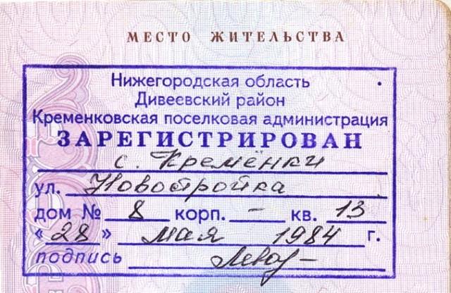 Штамп в паспорте о месте жительства