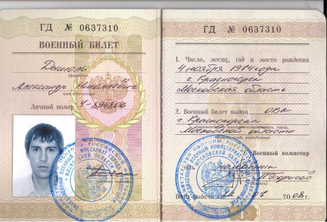 Оригинал военного билета