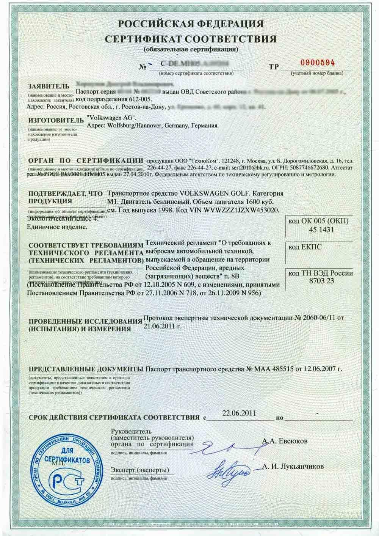 Сертификат соответствия автомобиля