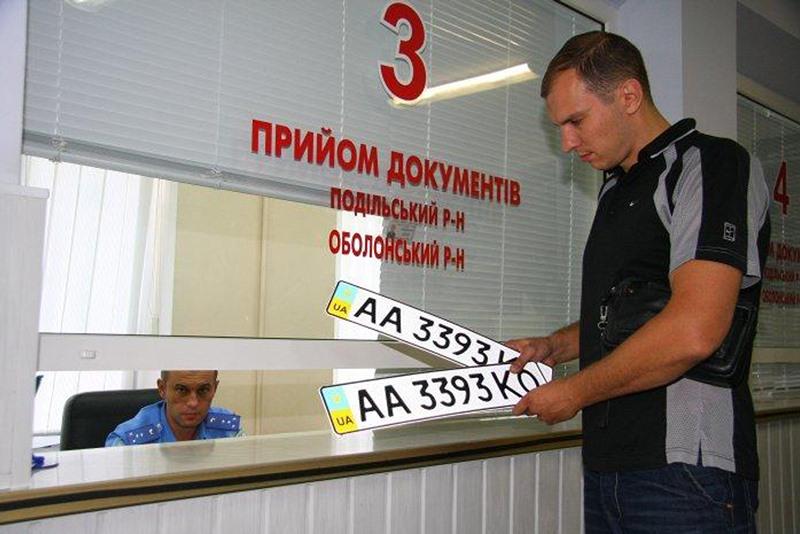 Прием документов на автомобильные номера