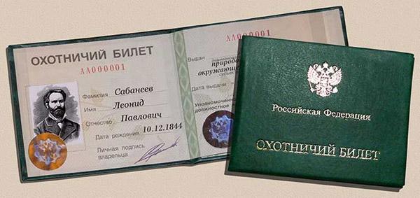 Охотничий билет РФ