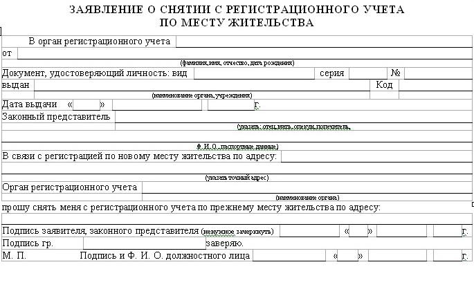 Бланк заявления о снятии с регистрационного учета