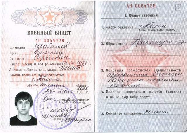 Образец военного билета