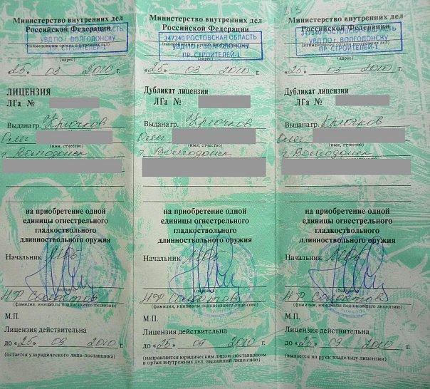 Лицензия на покупку гладкоствольного перечень
