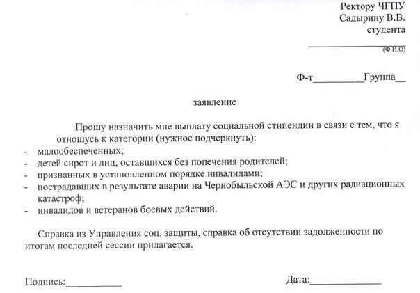 Заявление на получение социальной стипендии