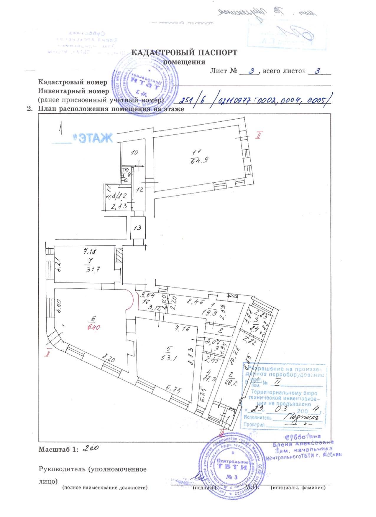 Кадастровый паспорт жилого помещения