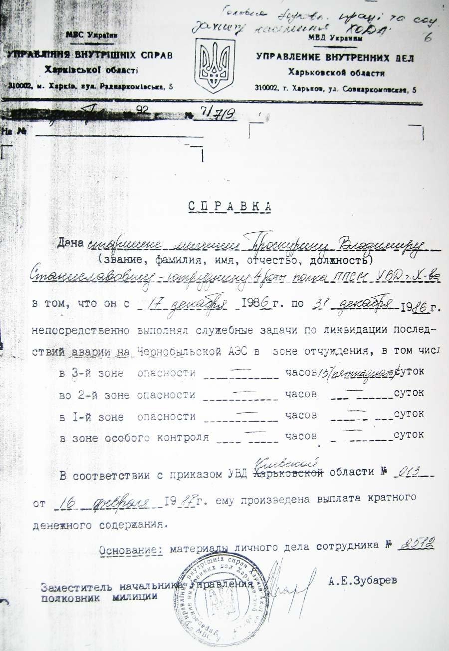 Справка пострадавшего вследствие аварии на Чернобыльской АЭС