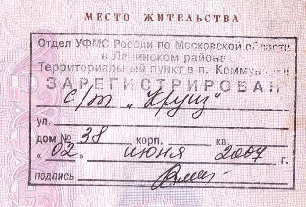Штамп постоянной прописки в паспорте