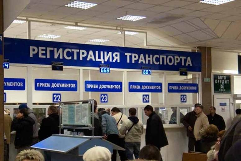 Пункт регистрации транспортного средства