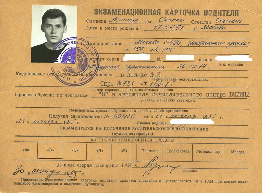 Экзаменационная карточка водителя автомобиля