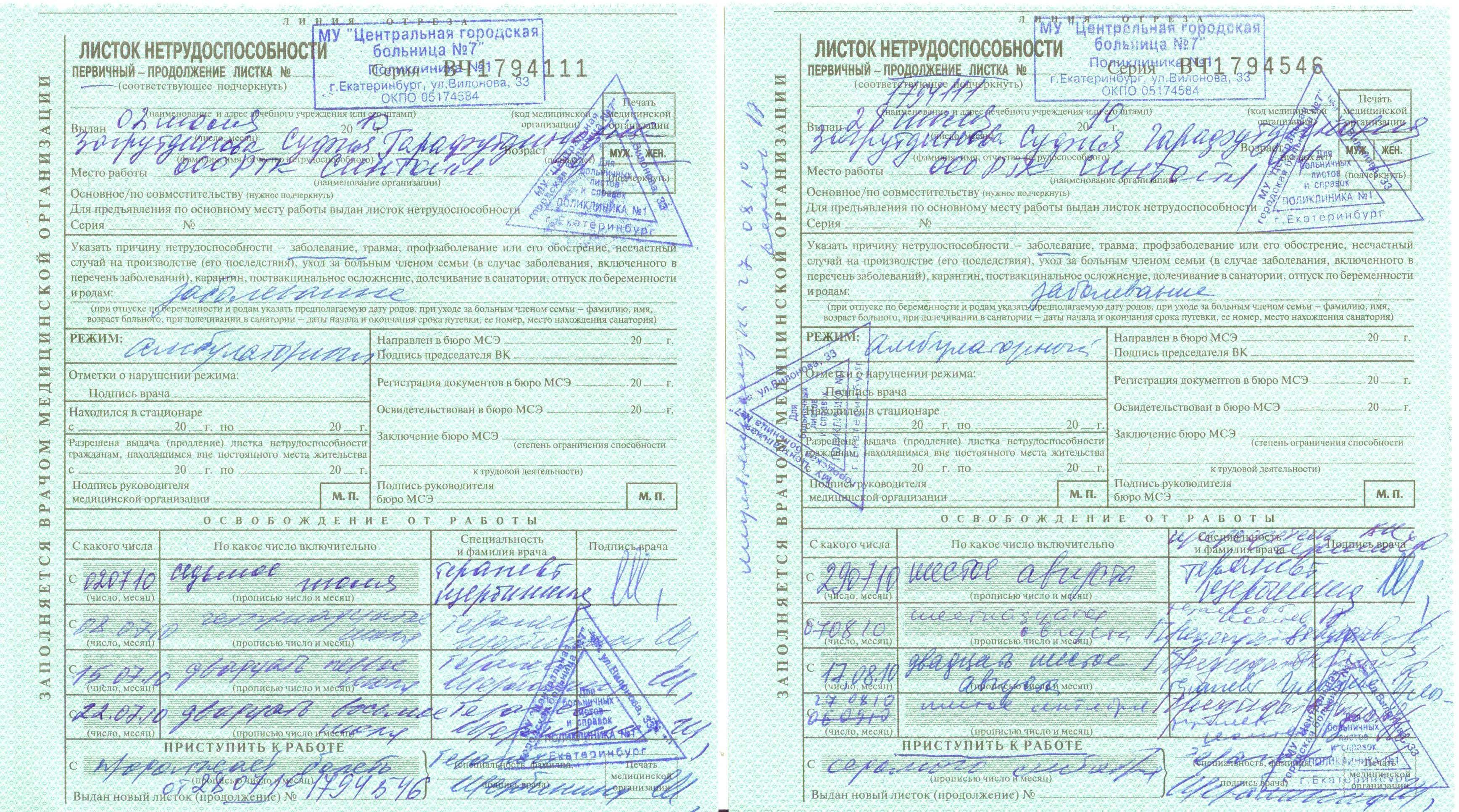 Справка о нетрудоспособности гражданина РФ