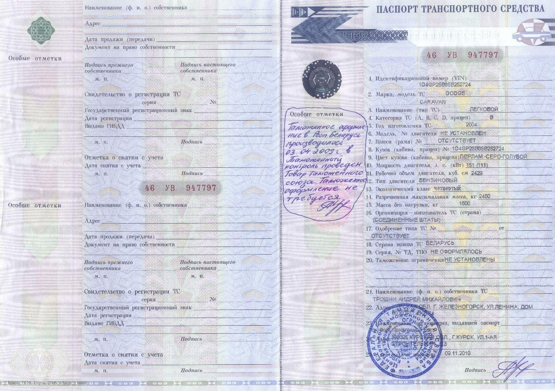 Паспорт транспортного средства фото