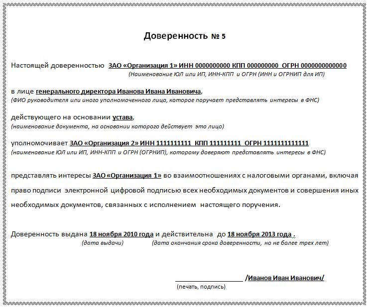 Образец довенности на право подписи документов