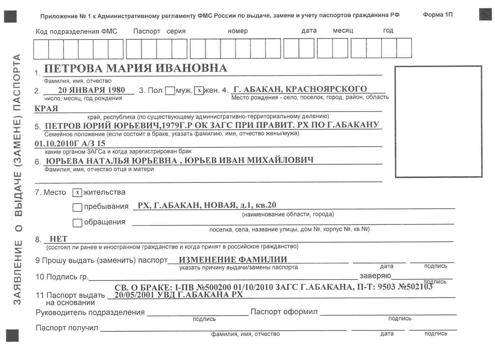 Заявление о выдаче паспорта