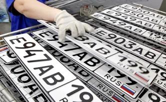 Автомобильные номера России фото