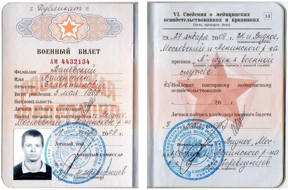 Военный билет гражданина России