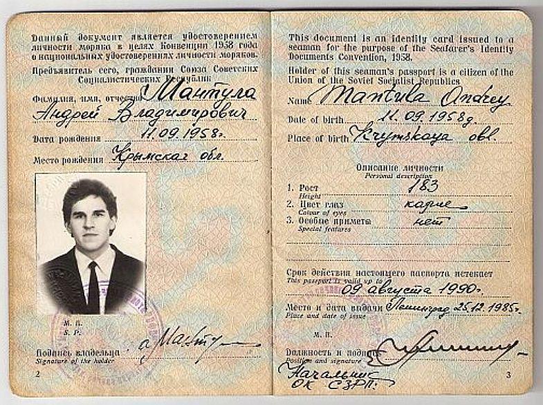 Паспорт моряка России фото