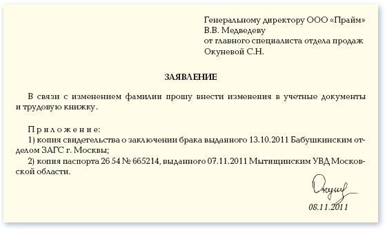 Заявление на внесение изменений в трудовую книжку