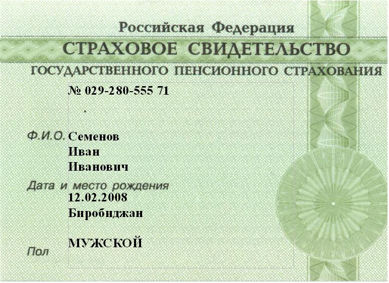 Страховое свидетельство пенсионного фонда России