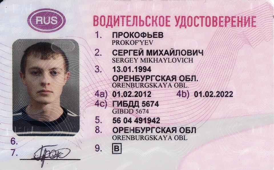 Водительское удостоверение гражданина РФ