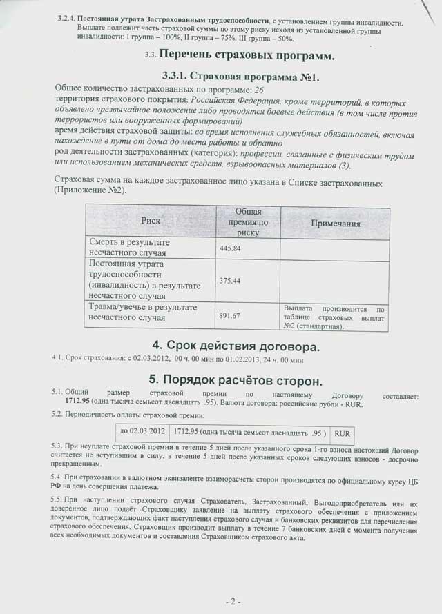 Договор страхования от несчастных случаев часть 2