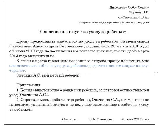 документы на детское пособие до 18 лет: