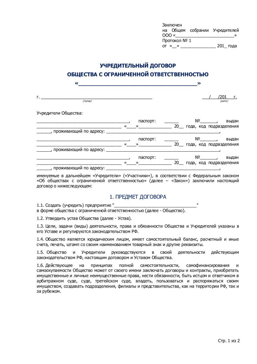 Учредительный договор общества с ограниченной ответственностью ООО