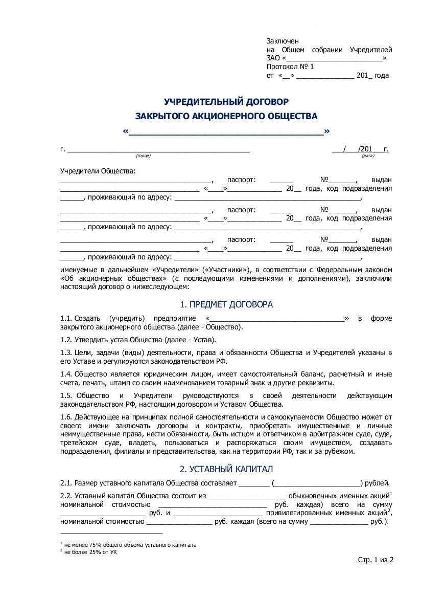 Учредительный договор закрытого акционерного общества